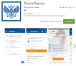 Скачать почта России на андроид
