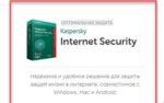 Скачать Ключи для Kaspersky Internet Security 2018