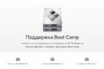 Скачать BootCamp для установки Windows 7 на компьютеры Apple