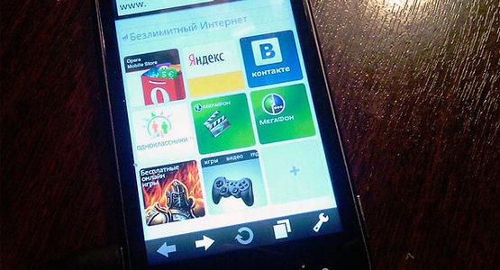 Скачать Oпера мини бесплатно на телефон, смартфон