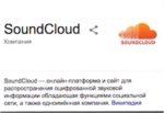 Скачать SoundCloud