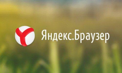 Как удалить Яндекс Браузер