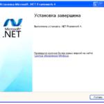 Установка библиотеки Microsoft .NET Framework 4.0