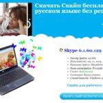 Скачать Скайп бесплатно на русском языке без регистрации!