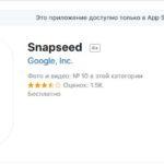 Snapseed — качественный фоторедактор для Android