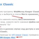 Webmoney. Как зарегистрировать Keeper Classic