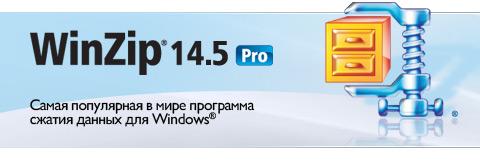 Скачать бесплатно WinZip